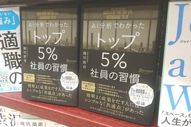 1階・新刊ビジネス書コーナーの面陳列棚に展示する(八重洲ブックセンター本店)