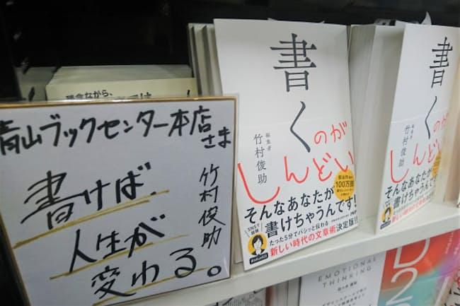 著者直筆の色紙とともに柱にもうけた面陳列棚に展示する(青山ブックセンター本店)