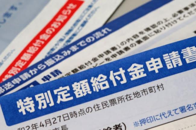今春、国民1人に10万円を配る給付金の申請書が郵送された