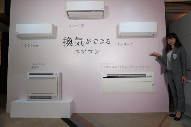 ダイキン工業は「換気ができるエアコン」のラインアップを拡充した