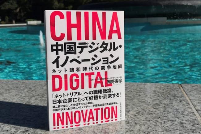 デジタル化競争が激しさを増す中国で、主戦場はどこに移るのか