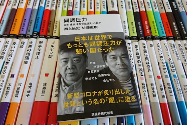 鴻上尚史、佐藤直樹著 講談社現代新書