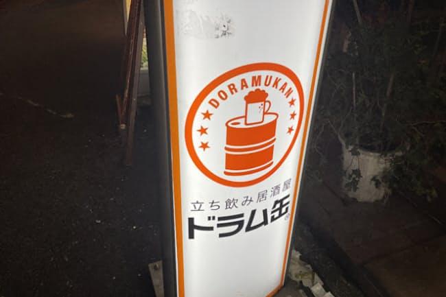 「立ち飲み居酒屋 ドラム缶」店頭の看板