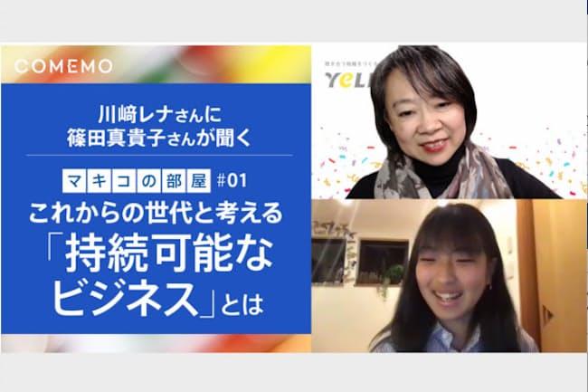 オンラインイベント「マキコの部屋」で対談する篠田真貴子さん(上)と川崎レナさん(下)