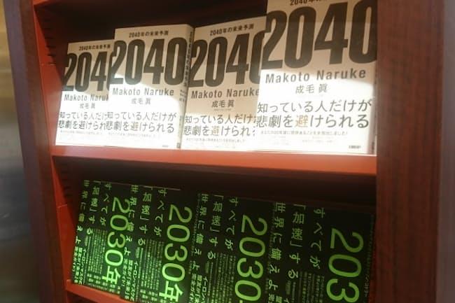 入り口のすぐ脇の面陳列棚で2つの予測本を上下に並べて展示する(八重洲ブックセンター本店)