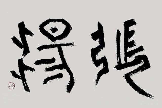 「張湯(ちょうとう)」(書・吉岡和夫)