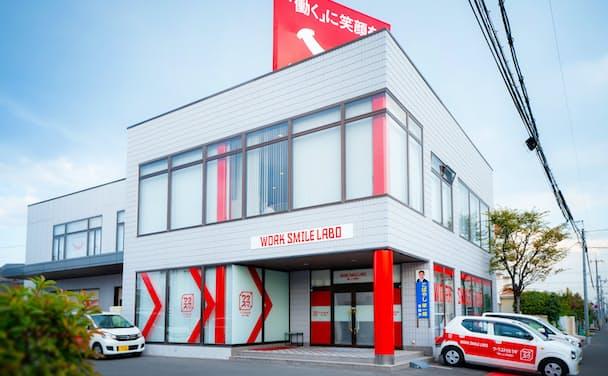 働き方改革支援企業を掲げるWORK SMILE LABO(岡山市の本社)