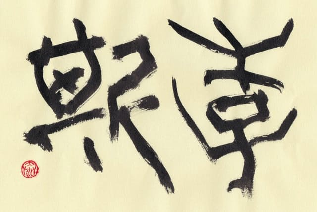 「李斯(りし)」(書・吉岡和夫)