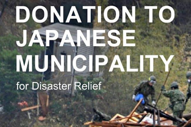 海外からの災害支援を受け付けるふるさと納税サイト