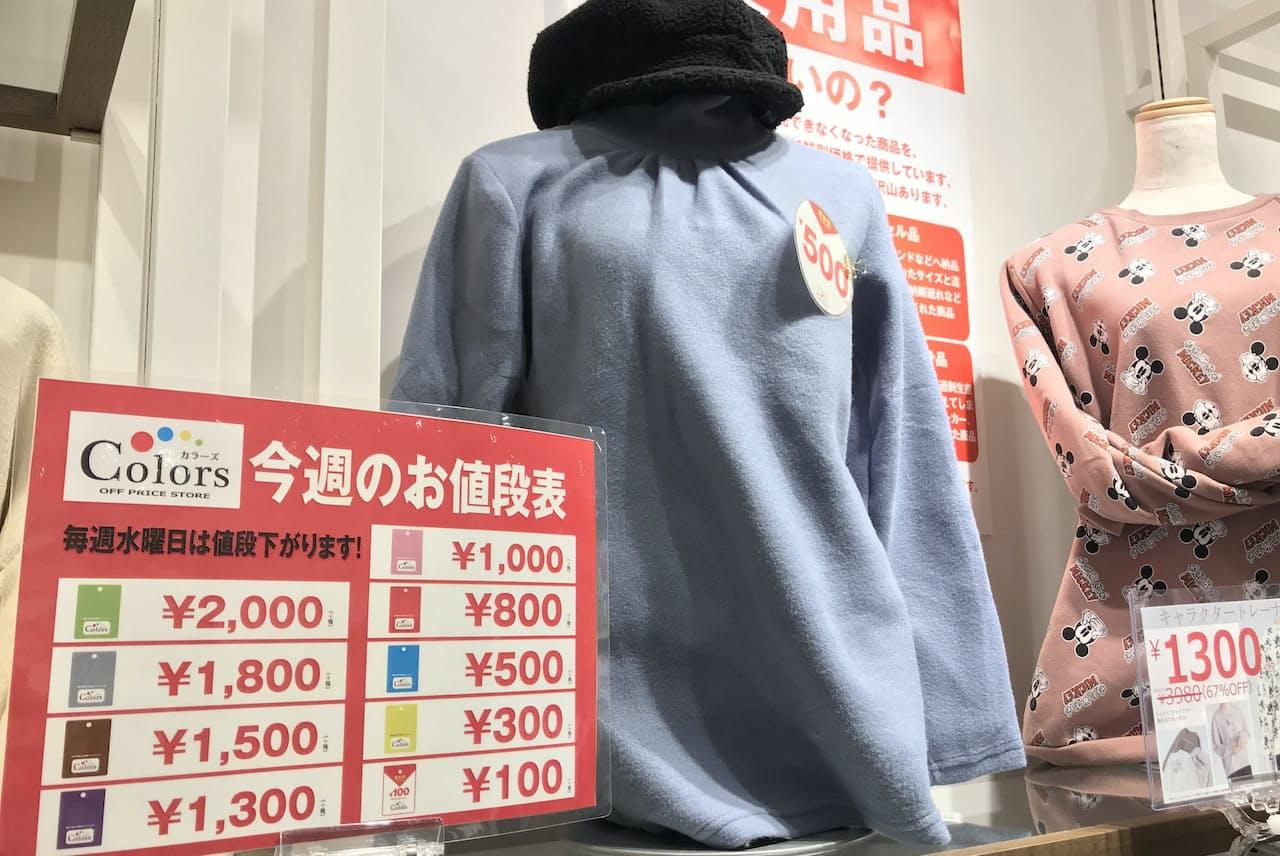 「カラーズ神戸南店」ではカラフルな値札の付いた商品は毎週水曜日に値段が下がる(神戸市)