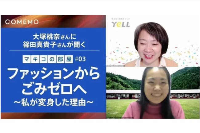 対談した篠田真貴子さん(上)と大塚桃奈さん(下)