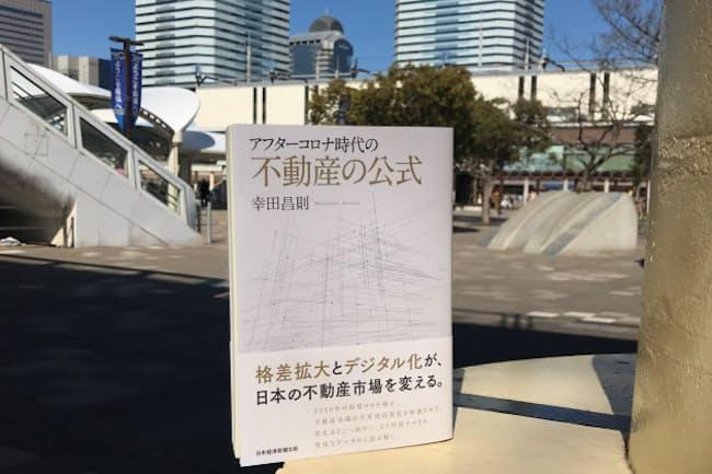 日本の「土地神話」はコロナ禍の影響で消える?