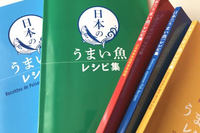 日本語や英語など5カ国語に対応した「日本のうまい魚レシピ集」