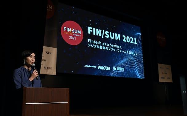 3月に開催された金融とテクノロジーのカンファレンス「FIN/SUM2021」の会場風景