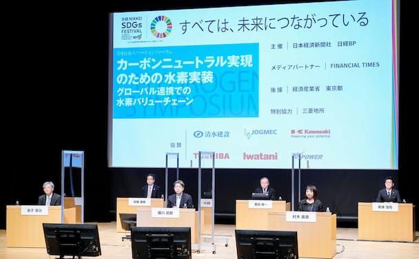 5月11日にオンライン開催した日経社会イノベーションフォーラム「カーボンニュートラル実現のための水素実装」の会場風景