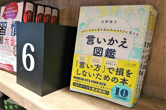 1階のベストセラーランキングの本を並べた面陳列棚に展示する(八重洲ブックセンター本店)