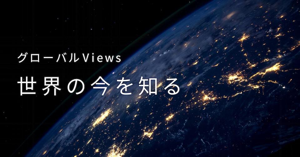 グローバルViews