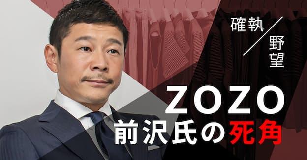 ZOZO前沢氏の死角