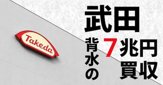 武田背水の7兆円買収