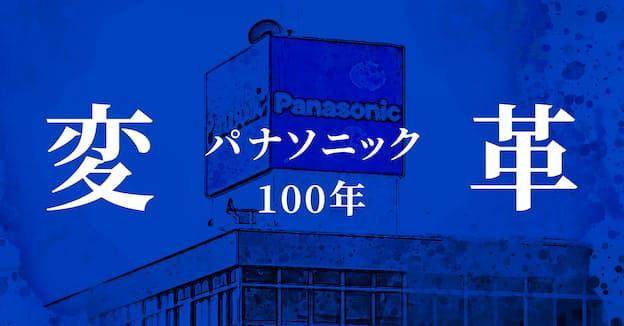 パナソニック100年