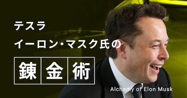 イーロン・マスク氏の錬金術