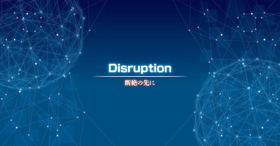Disruption 断絶の先に