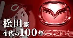 松田家4代の100年