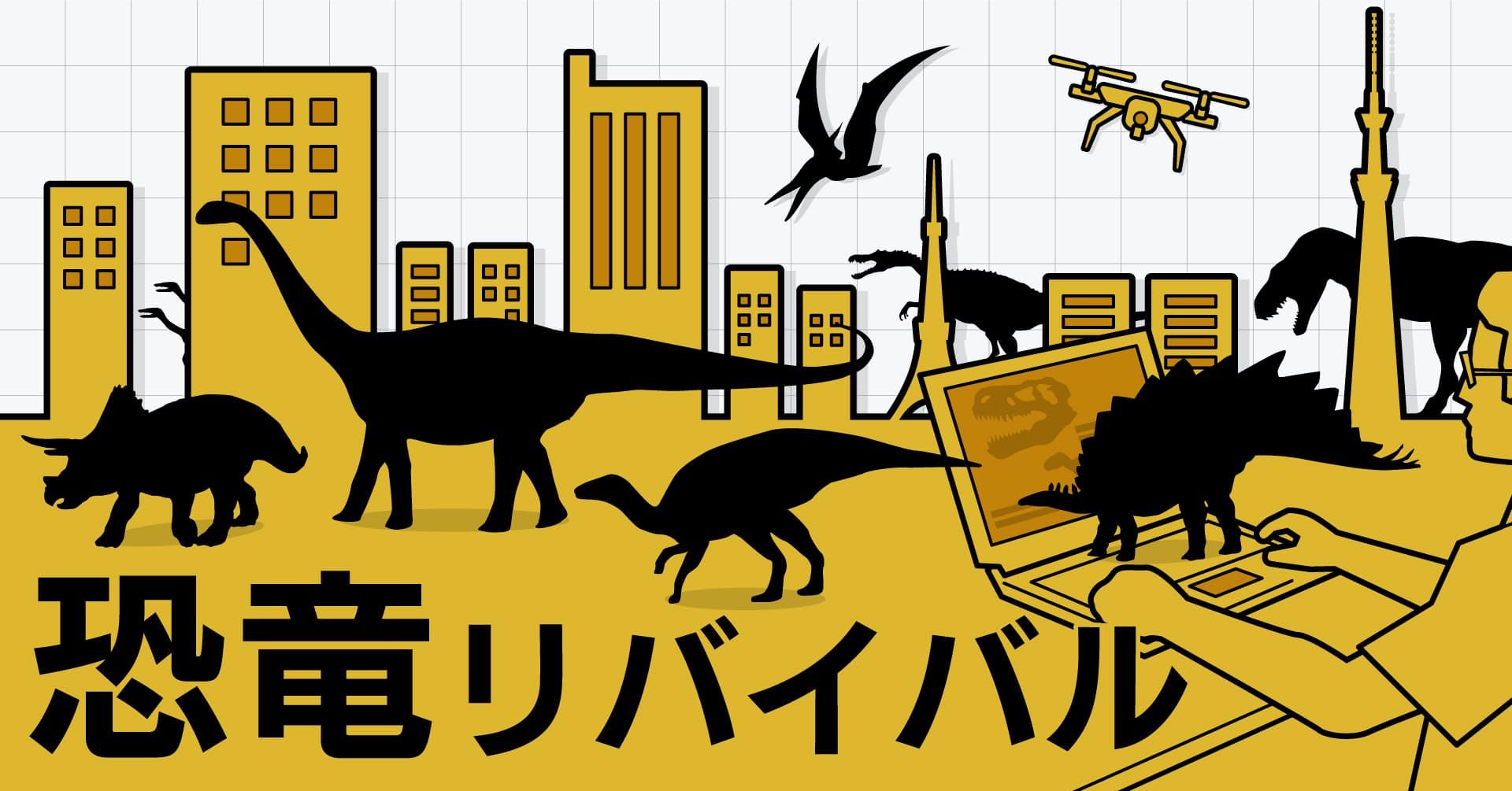 恐竜リバイバル