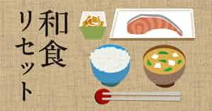 和食リセット