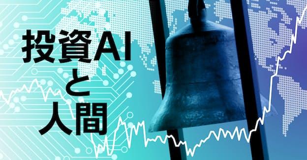 投資AIと人間