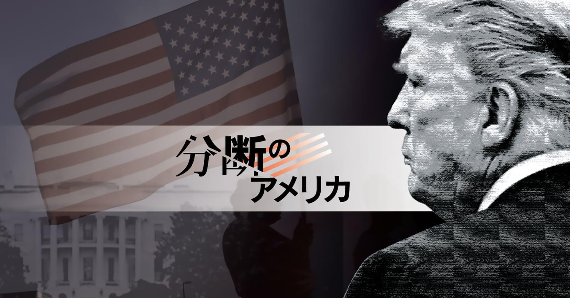 分断のアメリカ