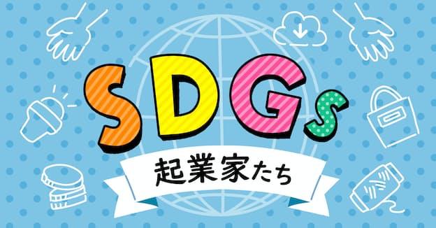SDGs起業家たち