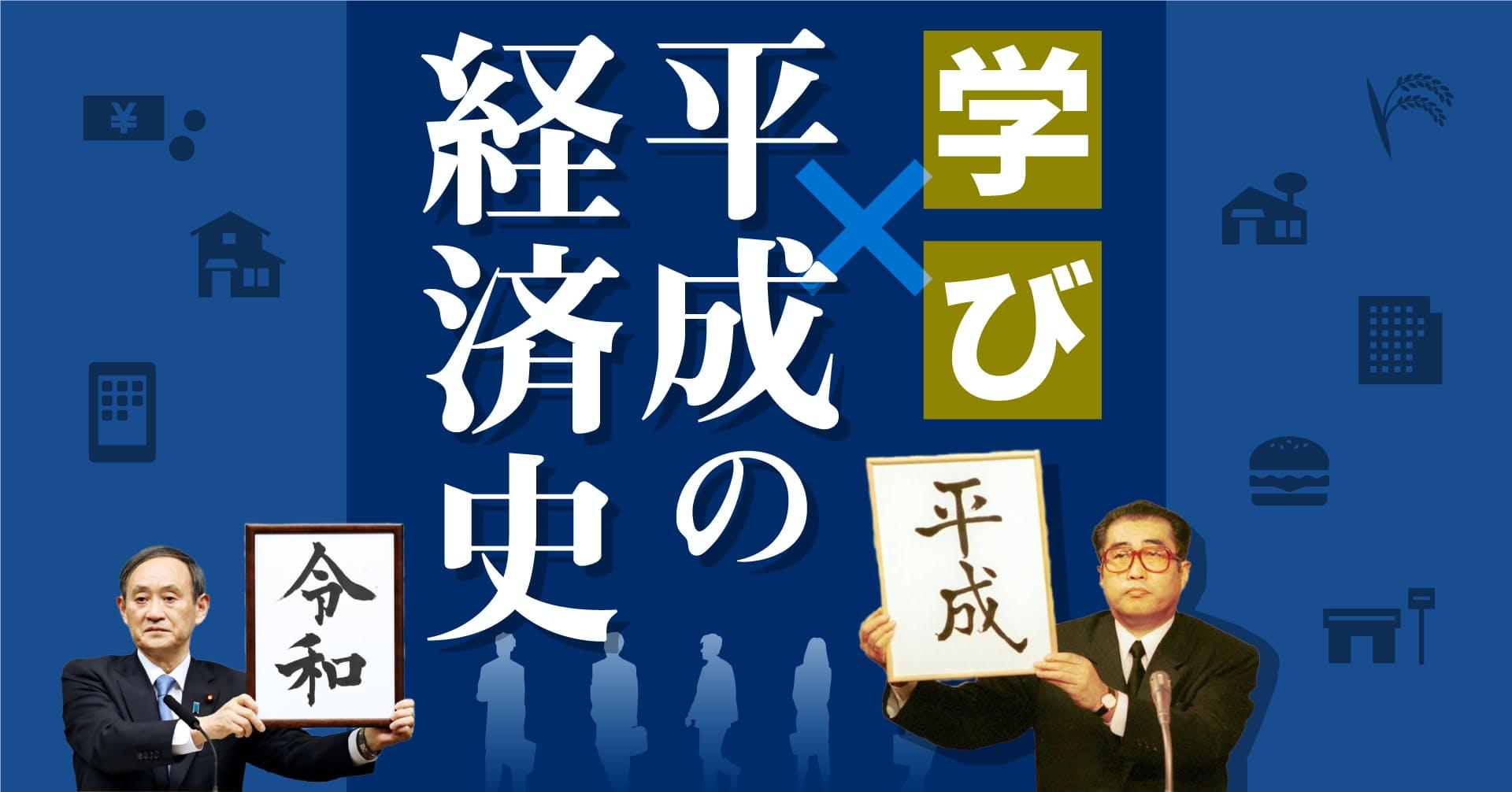 学び×平成の経済史