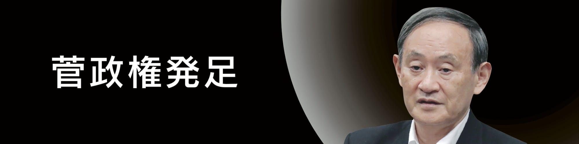 菅内閣誕生ドキュメント