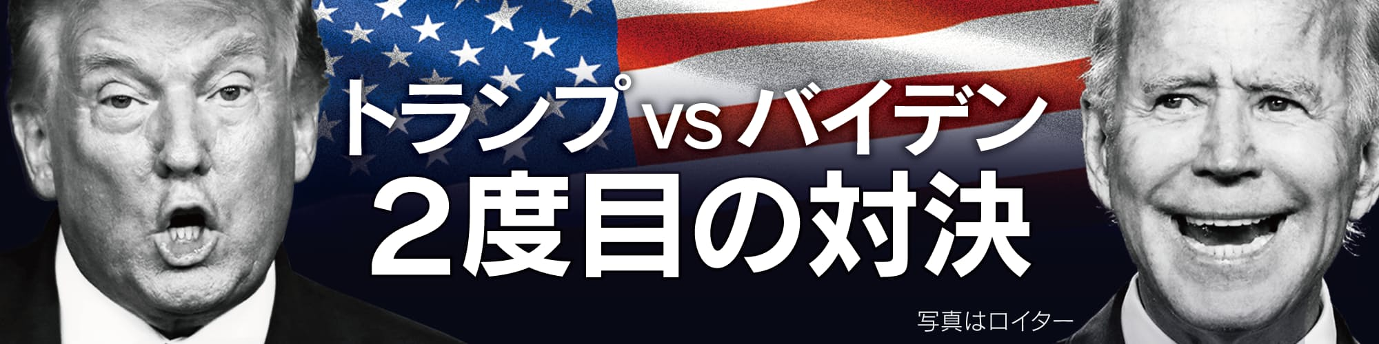 米大統領選討論会ドキュメント