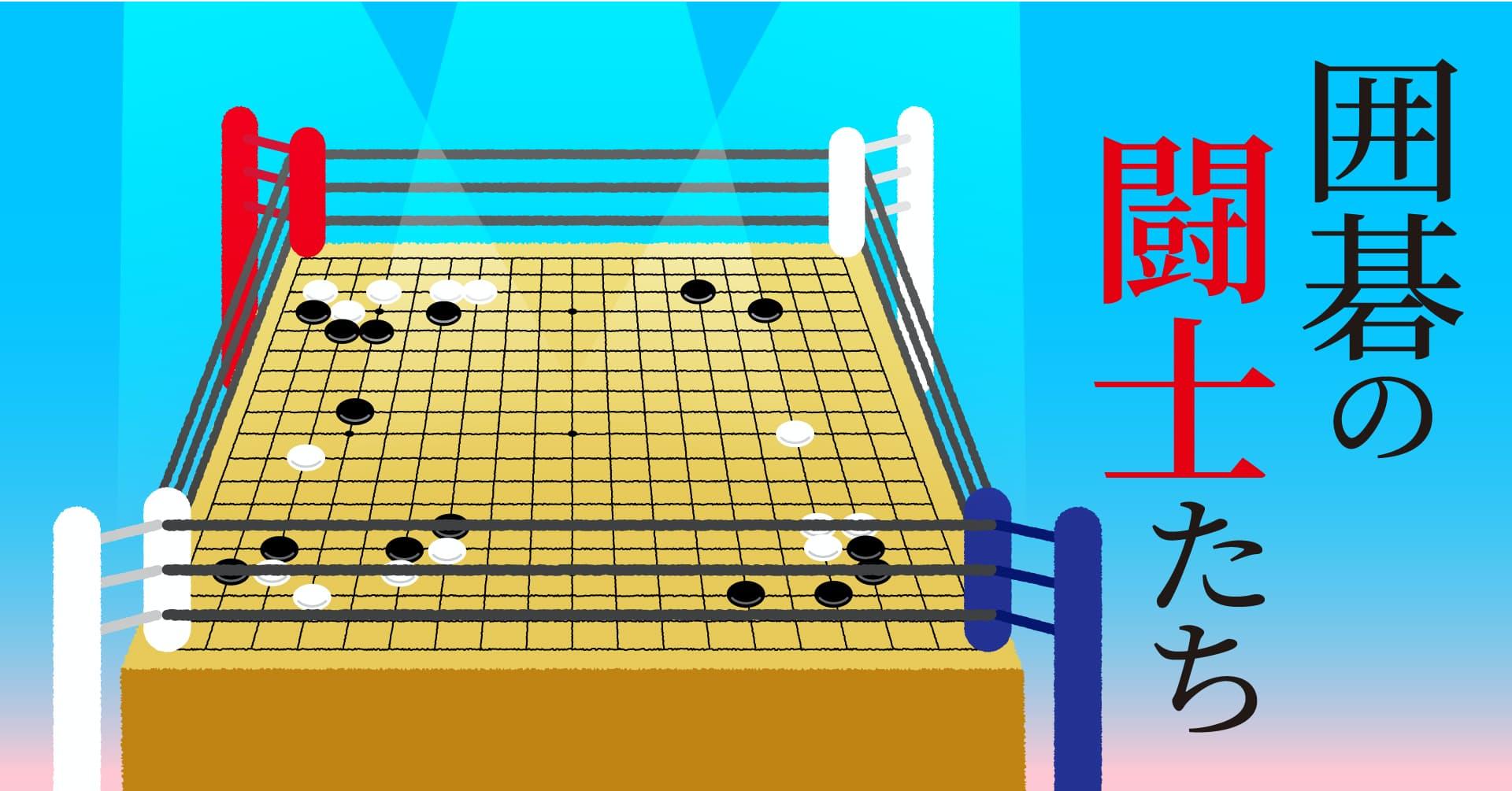 囲碁の闘士たち