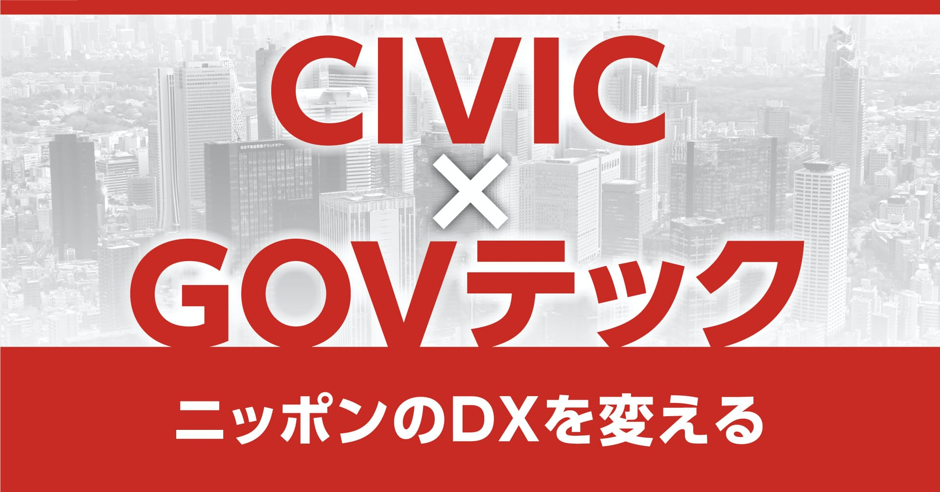 CIVIC×GOVテック