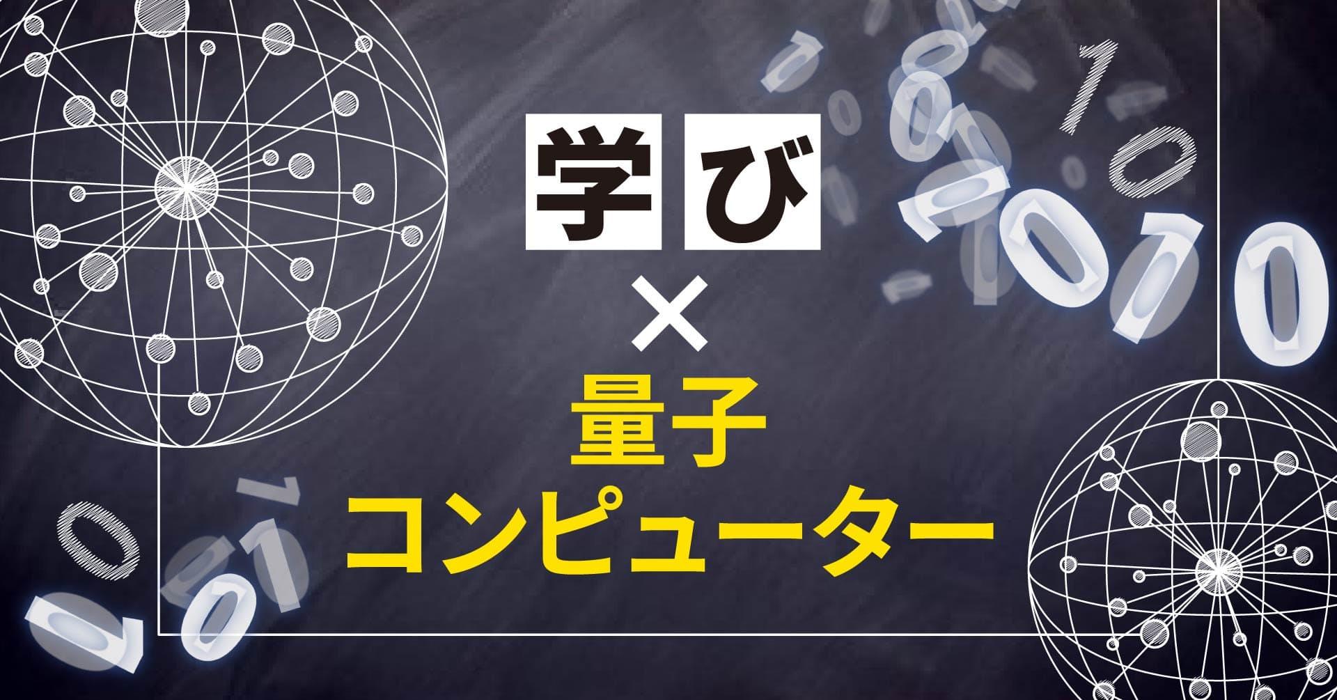 学び×量子コンピューター