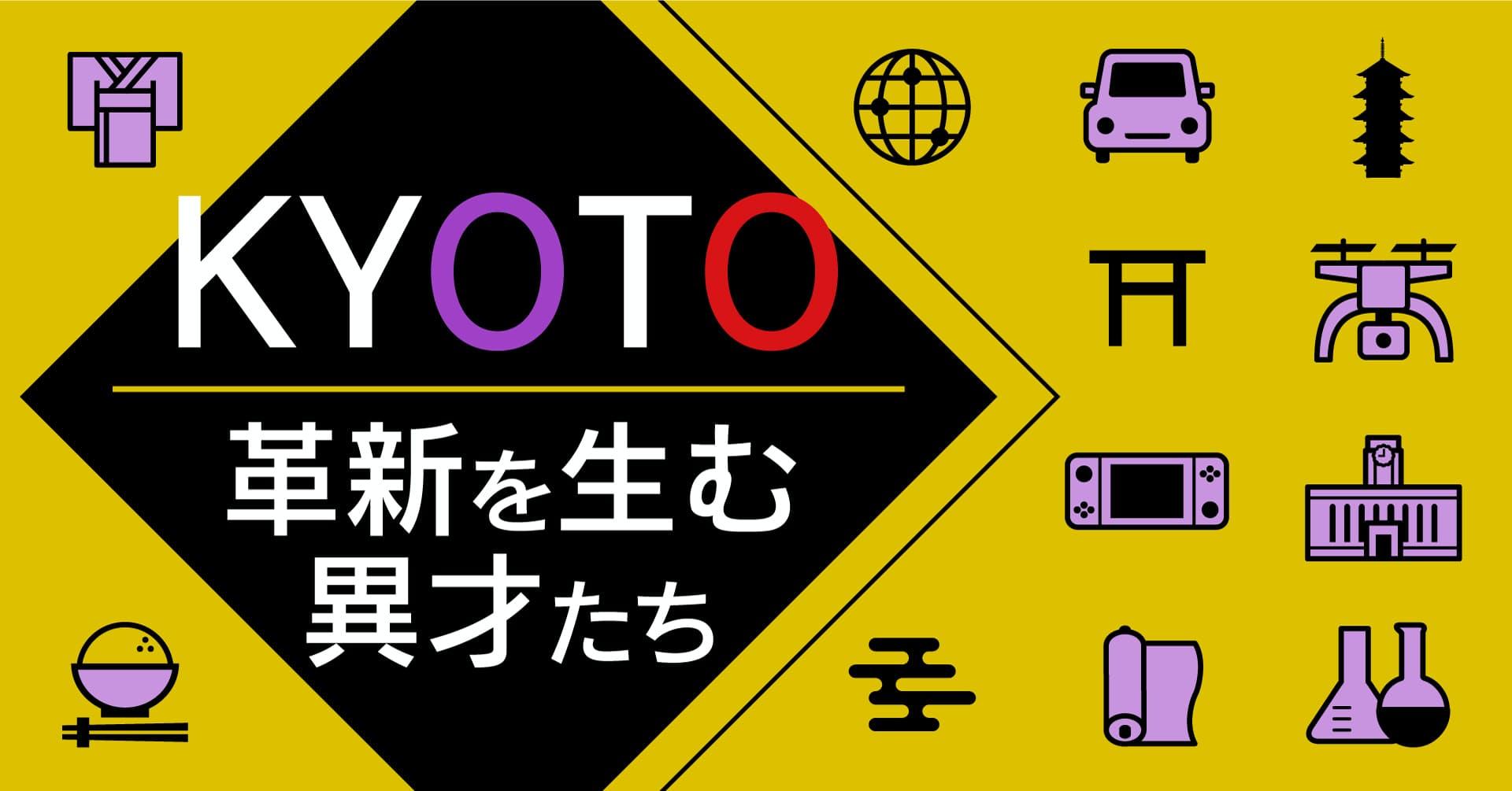 KYOTO 革新を生む異才たち