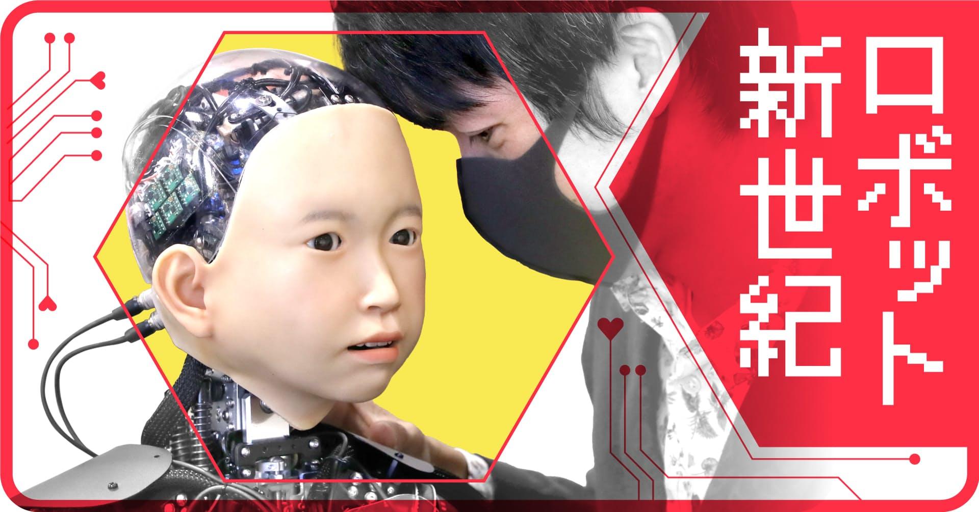 ロボット新世紀