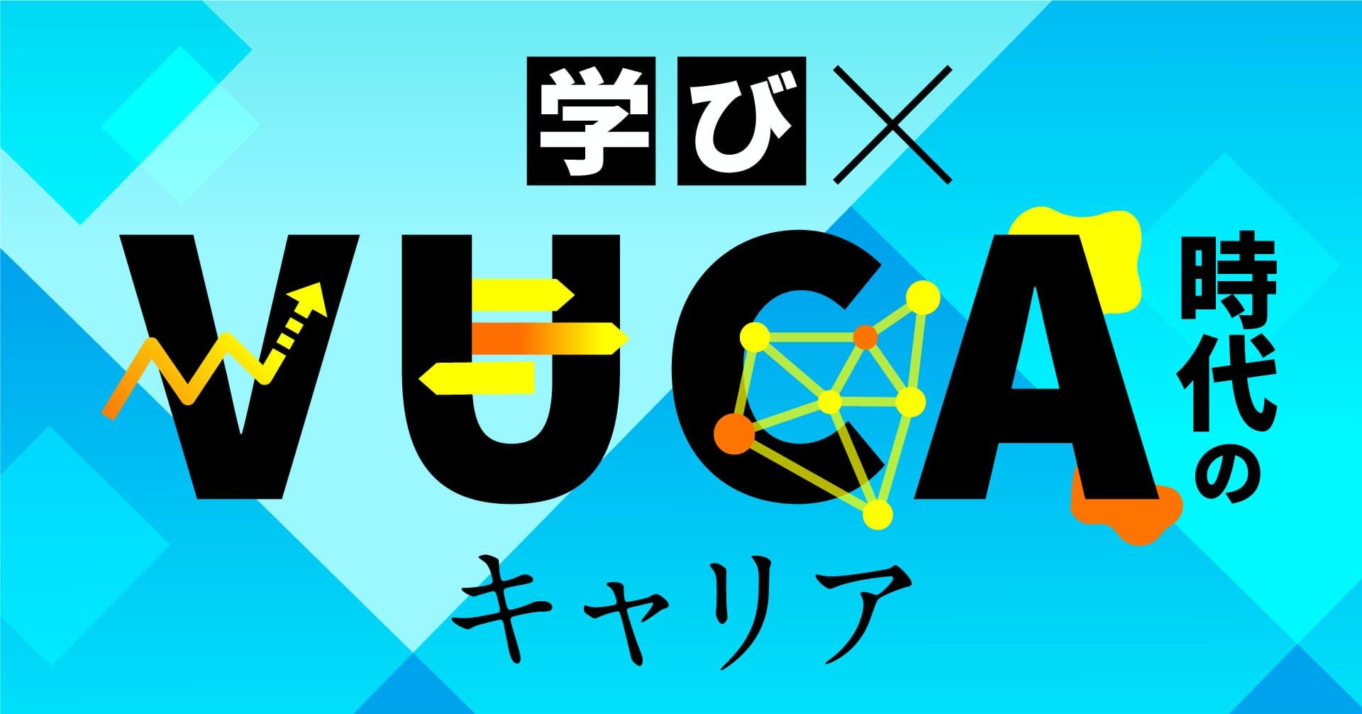 学び×VUCA時代のキャリア