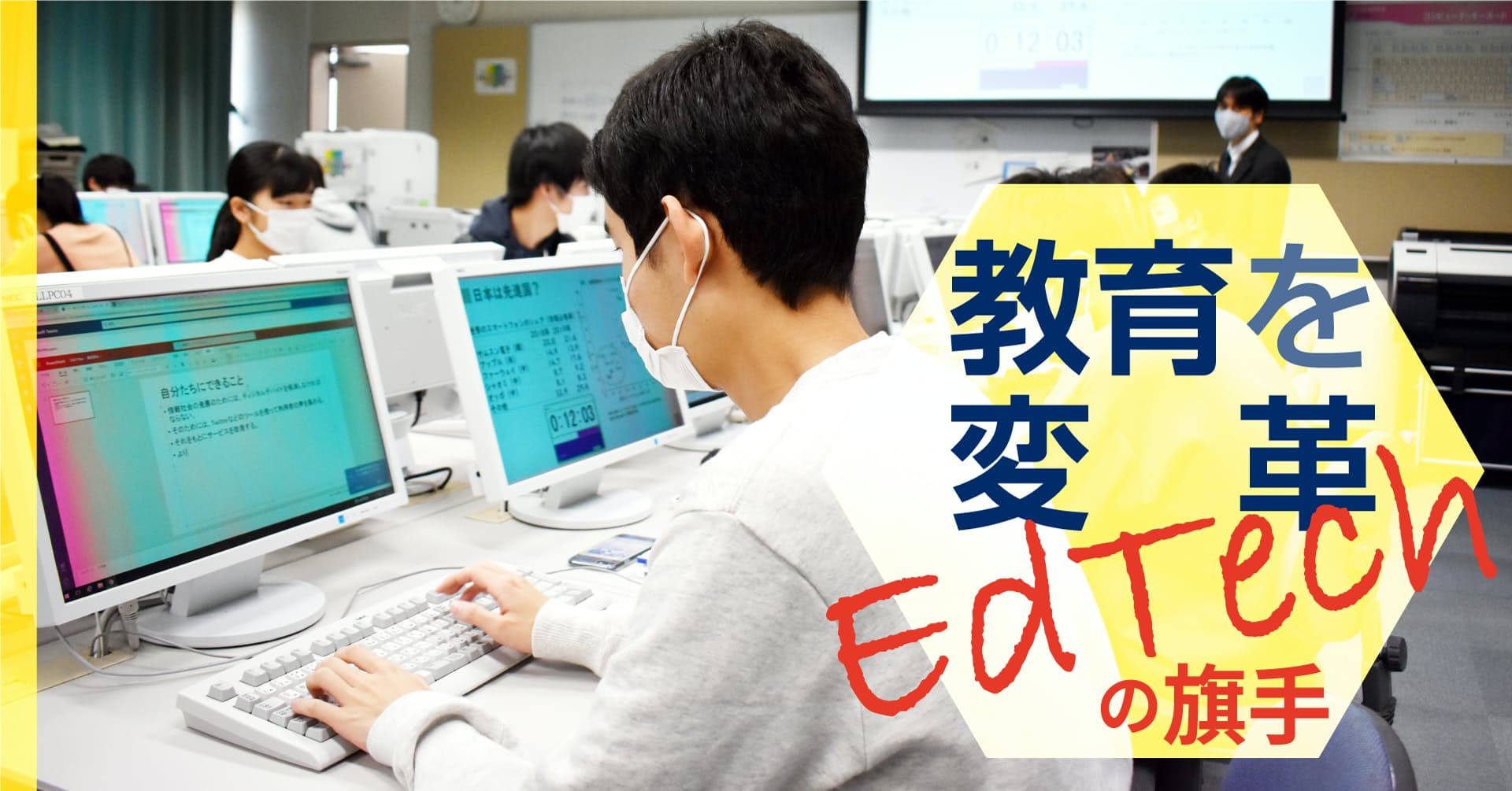教育を変革 EdTechの旗手
