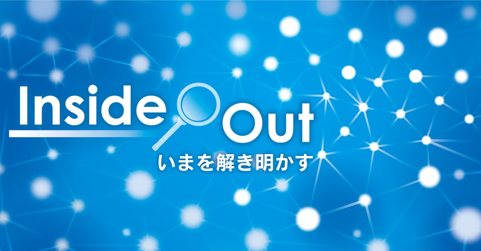Inside Out いまを解き明かす
