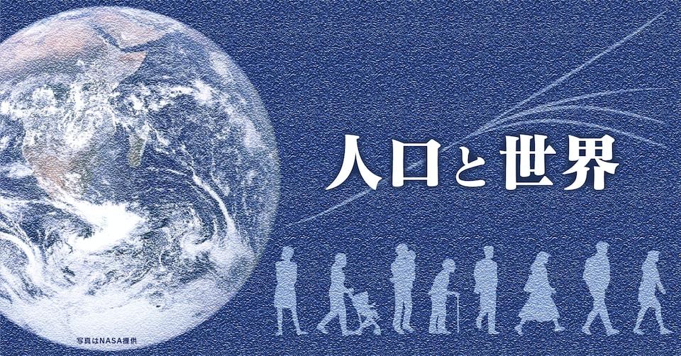 人口と世界