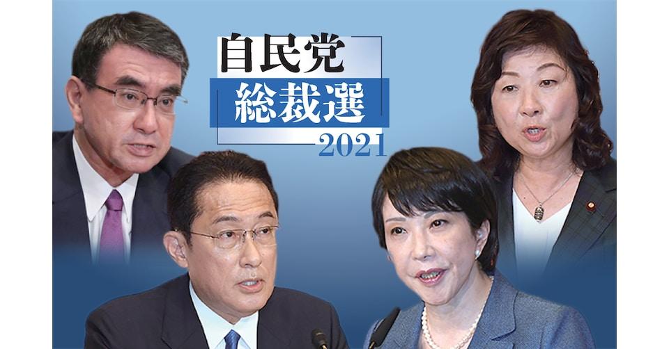 自民党総裁選2021