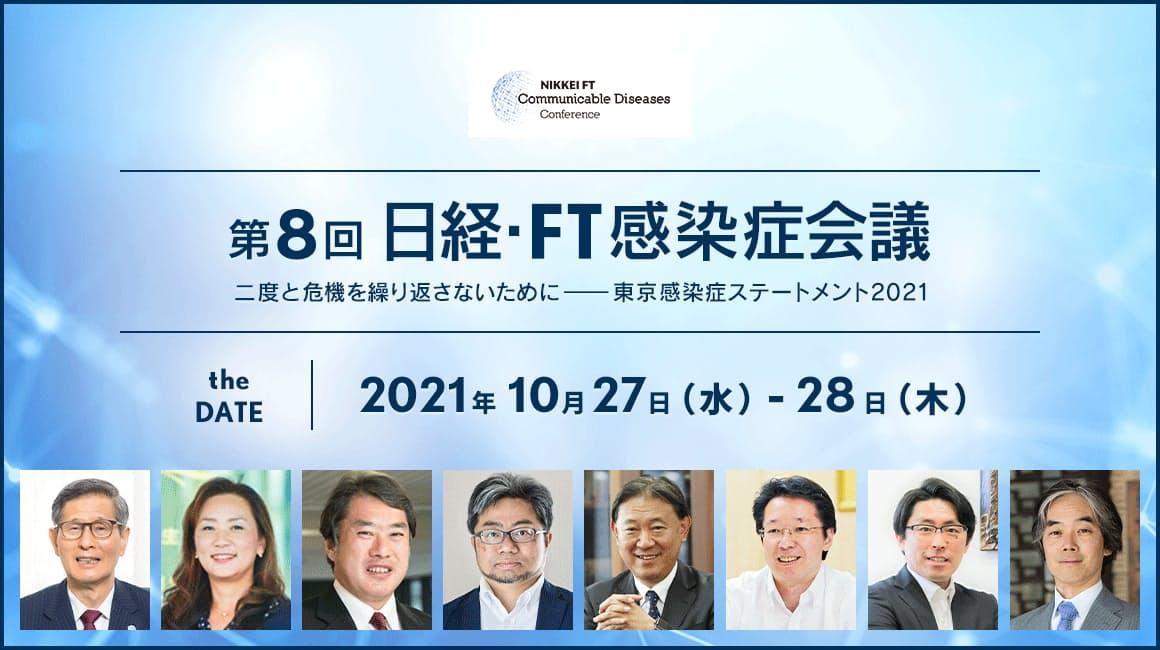 日経・FT感染症会議