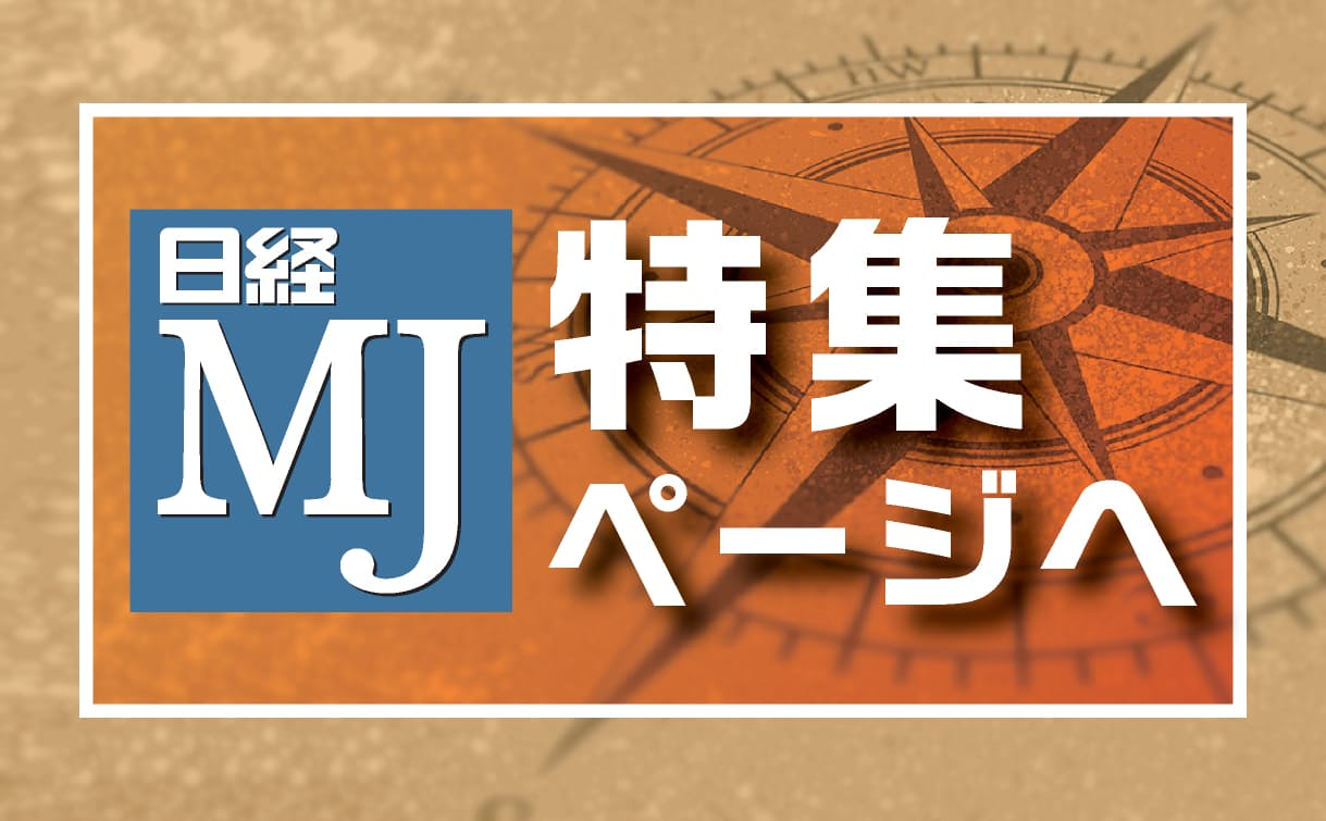 日経MJ特集