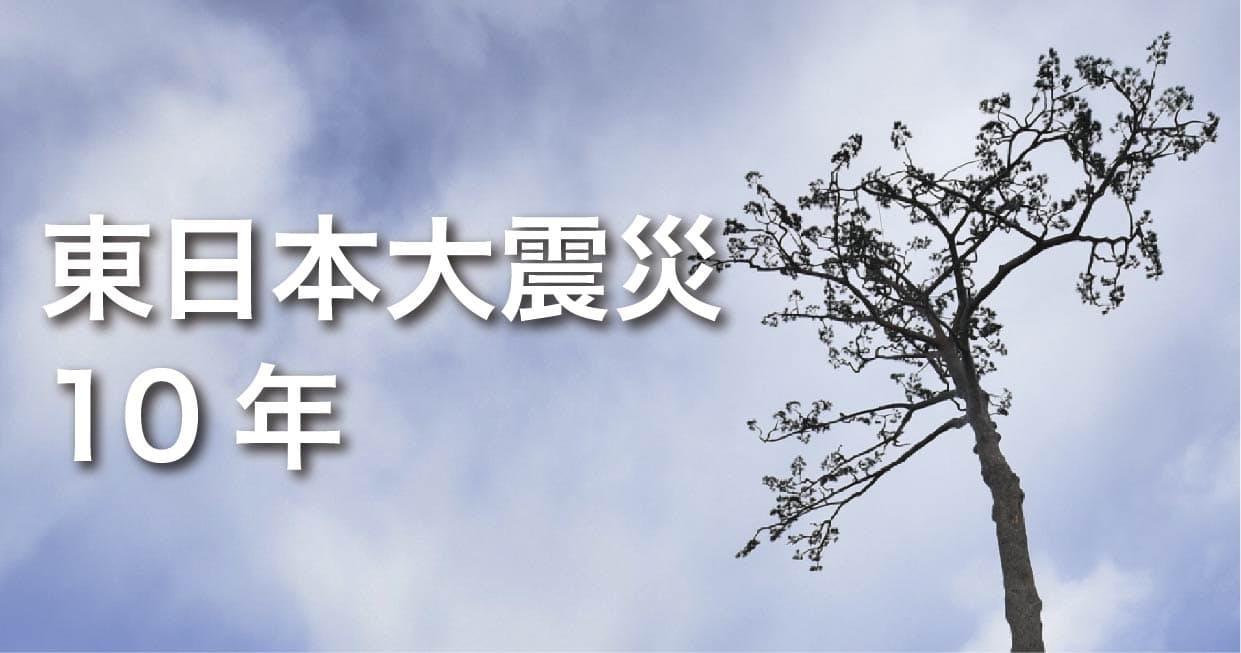 東日本大震災10年