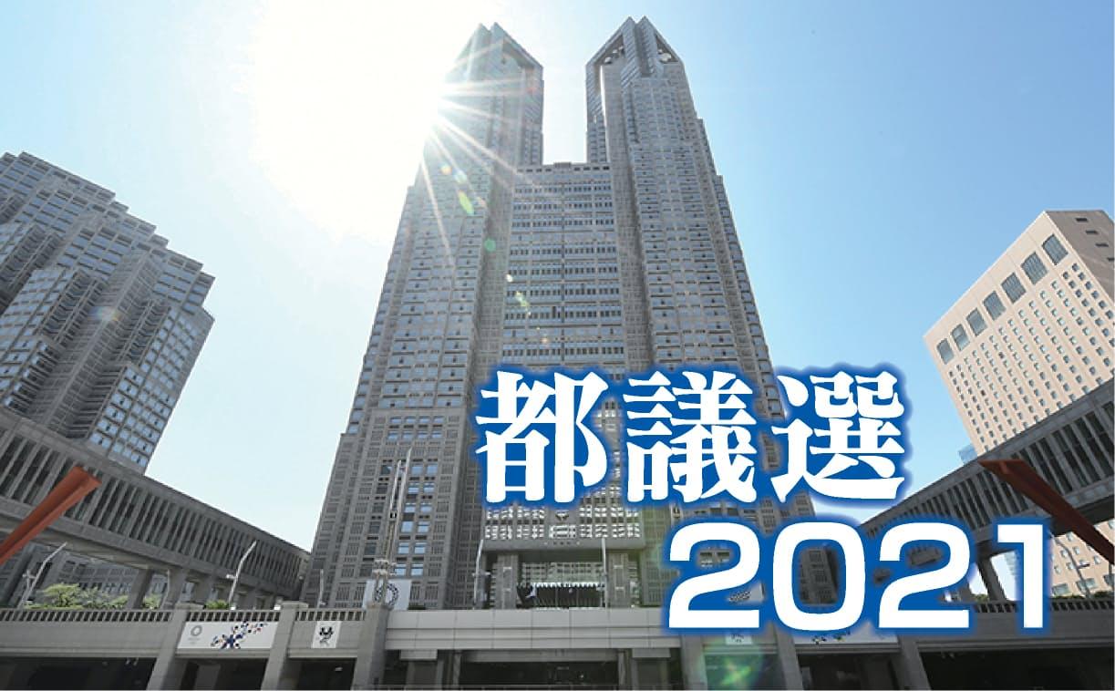 都議選2021