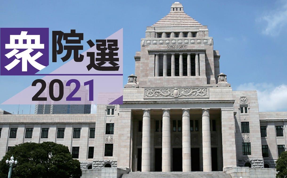 衆院選2021